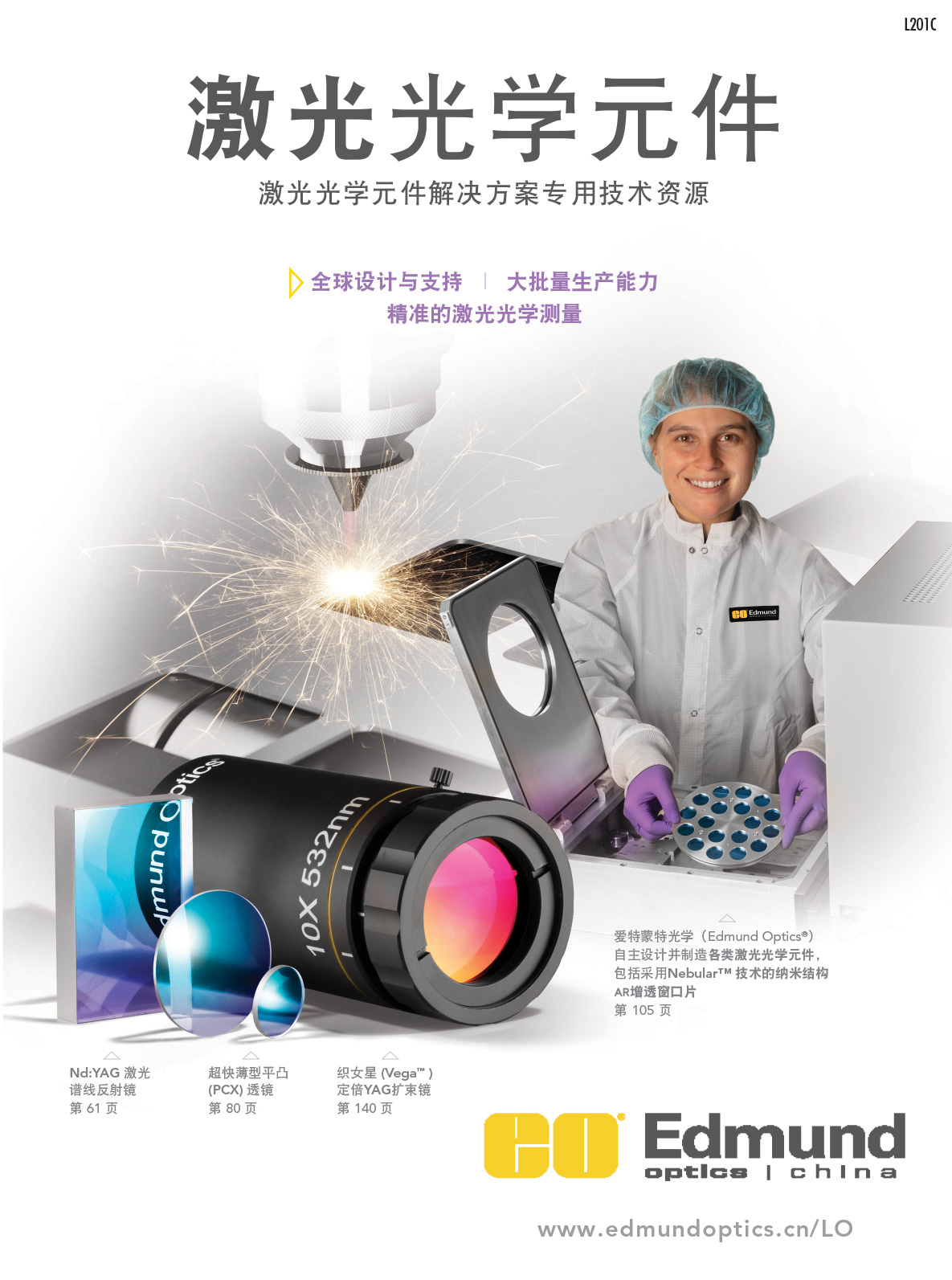 Laser Optics Catalog